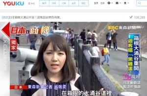 箱根_Youku動画